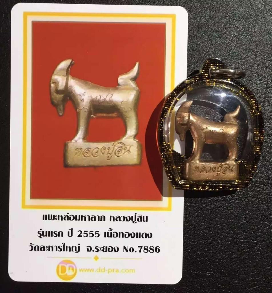 龙婆醒 佛历2555年 第一期金属山羊