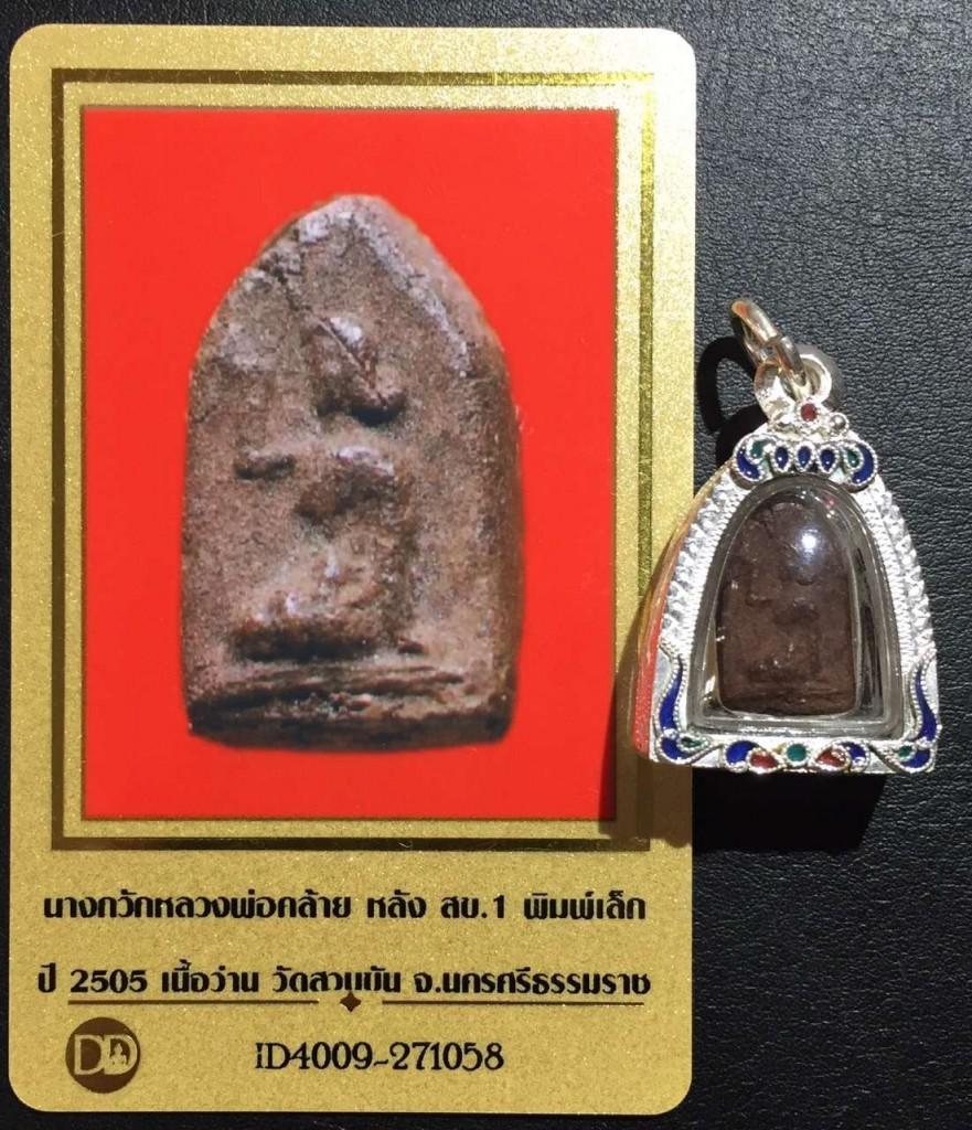 婆谭凯 佛历2505年 招财女神