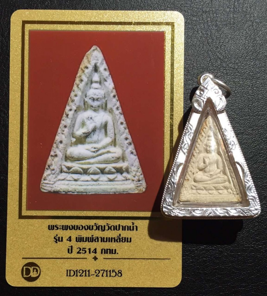 龙婆术 佛历2514年 神迹白榄4期(使用白榄前三期老料制作) 三角模