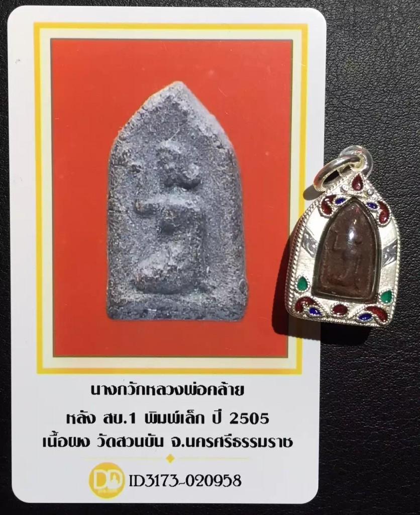 金口圣僧 婆谭凯 佛历2505年 招财女神