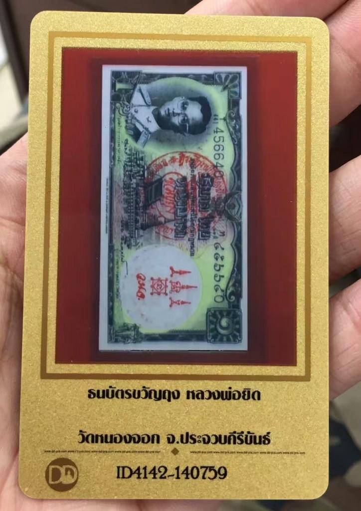 龙婆易 佛历2536年 钱袋子印钱母