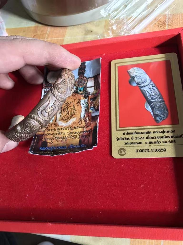 龙婆卡隆非常少见的法镯 九宝铜材质