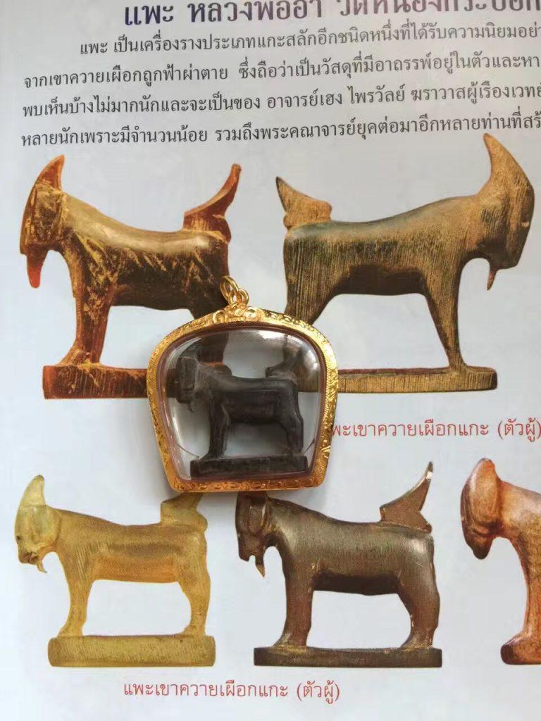龙婆暗 2480 全泰第一人缘山羊 带萨玛空比赛证书
