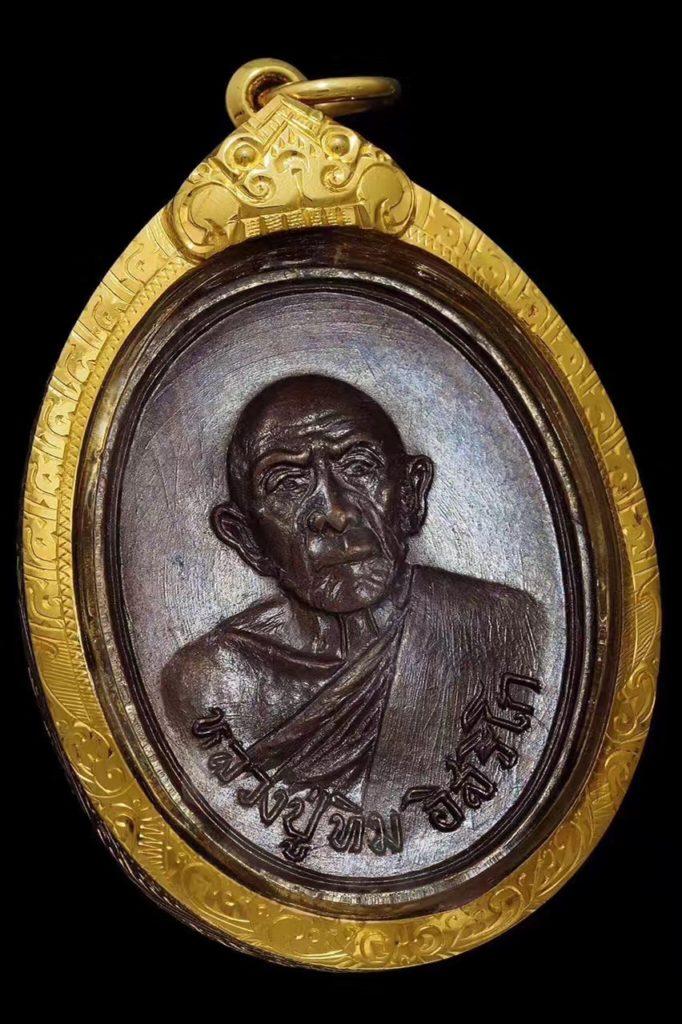 龙婆添 Wat maenamko 佛历2518年 红铜自身