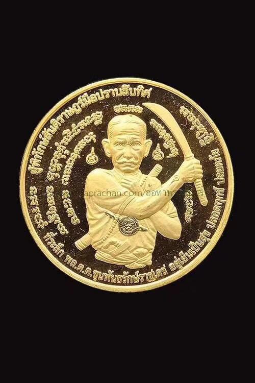 瓦马哈塔寺2550阿赞坤潘持刀自身的背面泽度金