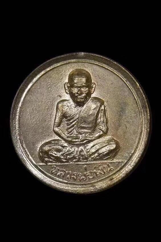 2515年大法会龙婆银自身