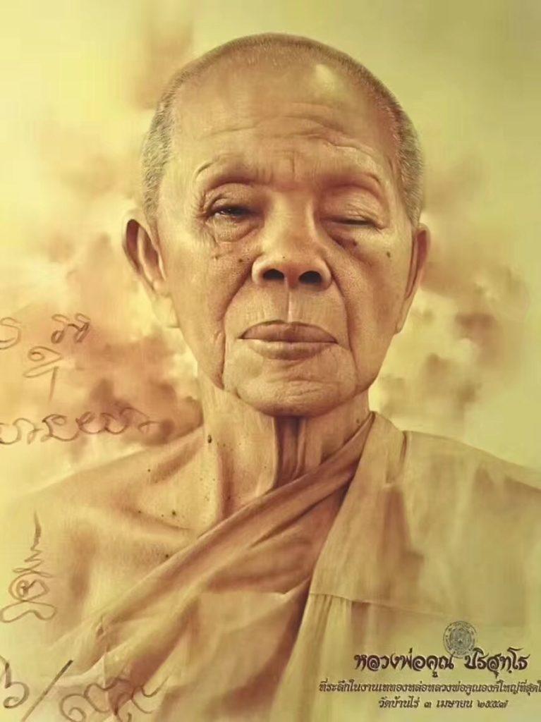 泰国活财神龙婆坤的丰功伟绩