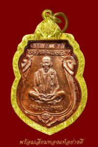"""龙婆坤2536年钱袋子自身像,这款叫""""诸神之祝福"""""""