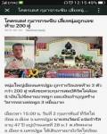 古曼托梦,泰国男子中彩票