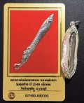 龙婆圣雅 佛历2546年 冠兰圣物 龙剑