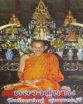 龙婆南(Luang phor Nam Wat NoiChomphoo)