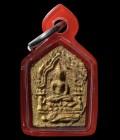 龙婆塔玛让喜第一期坤平佛 佛历2540年