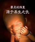 堕胎后为什么会出现各种不好的事情?